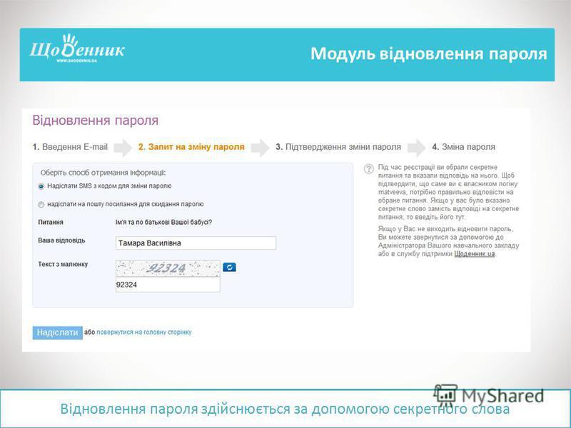 Відновлення пароля здійснюється за допомогою секретного слова Модуль відновлення пароля