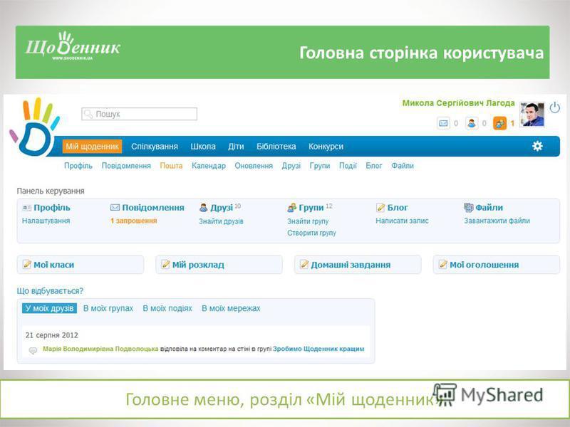 Головна сторінка користувача Головне меню, розділ «Мій щоденник»