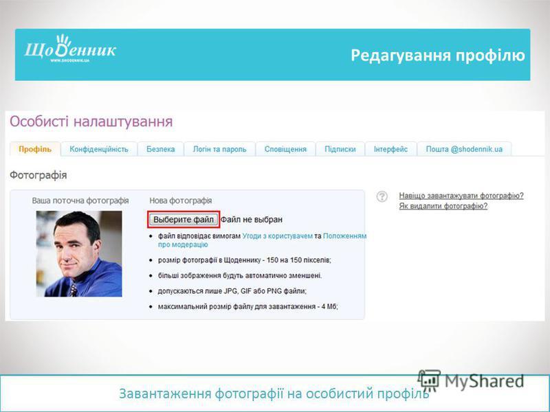 Редагування профілю Завантаження фотографії на особистий профіль