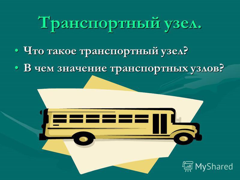 Транспортный узел. Что такое транспортный узел?Что такое транспортный узел? В чем значение транспортных узлов?В чем значение транспортных узлов?