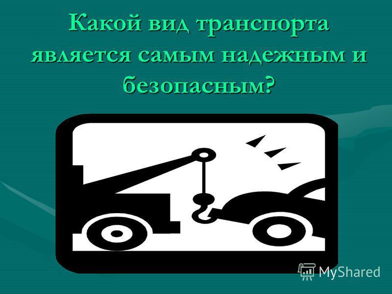 Какой вид транспорта является самым надежным и безопасным?