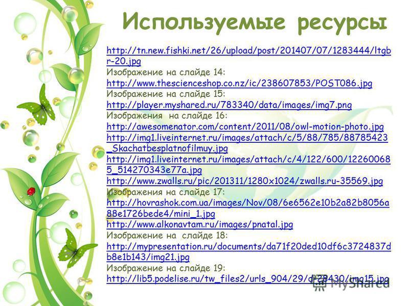 http://tn.new.fishki.net/26/upload/post/201407/07/1283444/ltgb r-20. jpg Изображение на слайде 14: http://www.thescienceshop.co.nz/ic/238607853/POST086. jpg Изображение на слайде 15: http://player.myshared.ru/783340/data/images/img7. png Изображения