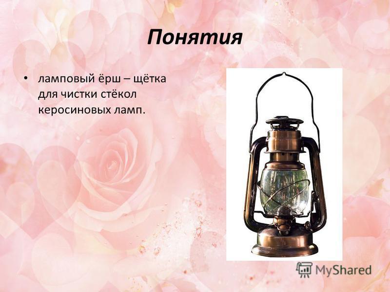 Понятия ламповый ёрш – щётка для чистки стёкол керосиновых ламп.