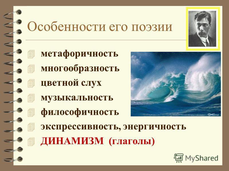 Особенности его поэзии 4 метафоричность 4 многообразность 4 цветной слух 4 музыкальность 4 философичность 4 экспрессивность, энергичность 4 ДИНАМИЗМ (глаголы)