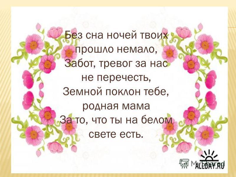 Мама спасибо за тебе за все поздравление 616