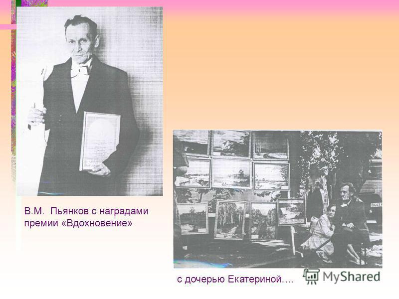 В.М. Пьянков с наградами премии «Вдохновение» с дочерью Екатериной….