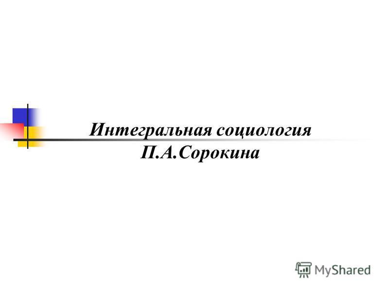 Интегральная социология П.А.Сорокина