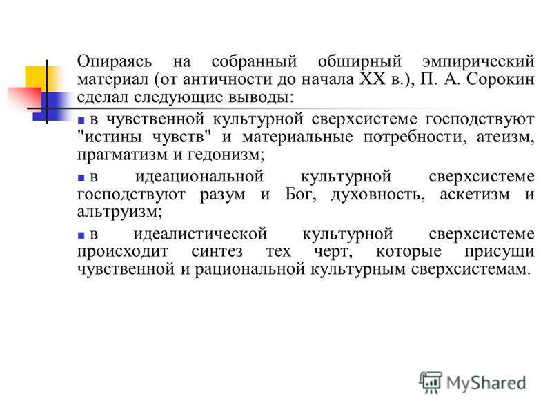 Опираясь на собранный обширный эмпирический материал (от античности до начала XX в.), П. А. Сорокин сделал следующие выводы: в чувственной культурной сверх системе господствуют