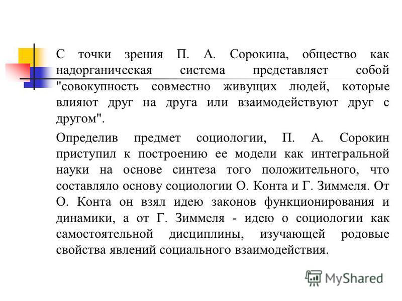 С точки зрения П. А. Сорокина, общество как над органическая система представляет собой