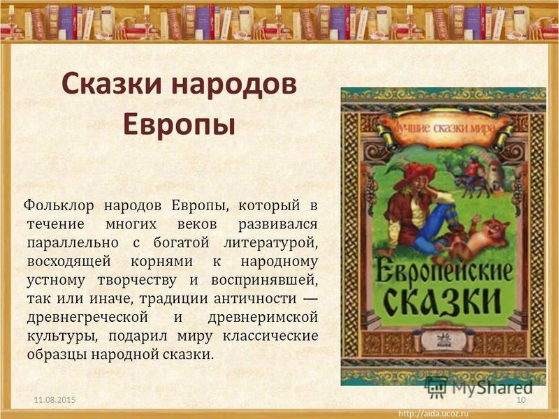 Сказки народов Европы Фольклор народов Европы, который в течение многих веков развивался параллельно с богатой литературой, восходящей корнями к народному устному творчеству и воспринявшей, так или иначе, традиции античности древнегреческой и древнер