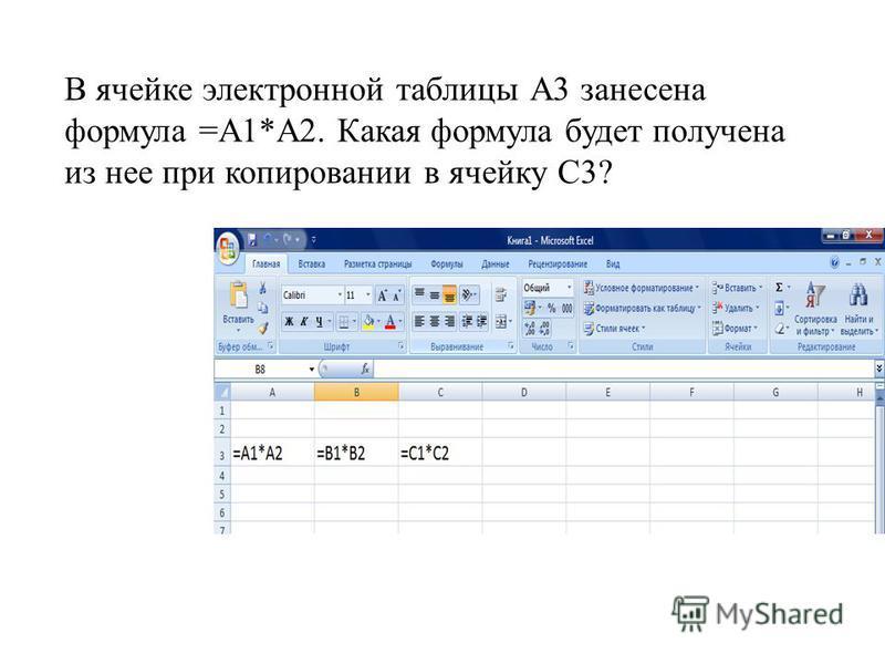 В ячейке электронной таблицы А3 занесена формула =А1*А2. Какая формула будет получена из нее при копировании в ячейку С3?