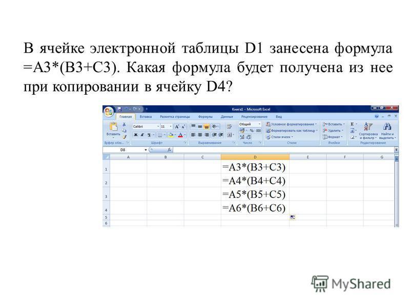 В ячейке электронной таблицы D1 занесена формула =А3*(B3+C3). Какая формула будет получена из нее при копировании в ячейку D4?