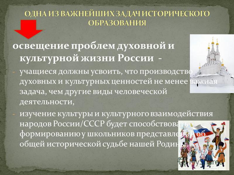 раскрытие как своеобразия и неповторимости российской истории, процессами так и ее связи с ведущими процессами мировой истории.