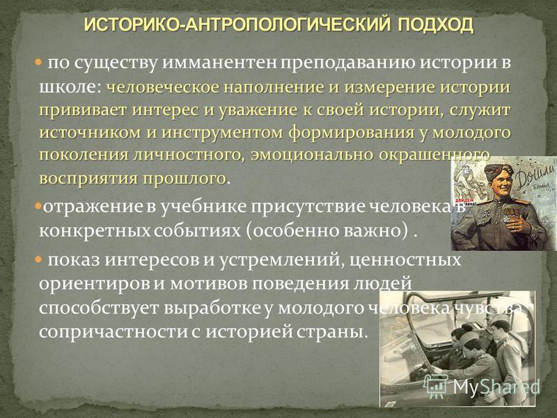 освещение проблем духовной и культурной жизни России - - учащиеся должны усвоить, что производство духовных и культурных ценностей не менее важная задача, чем другие виды человеческой деятельности, - изучение культуры и культурного взаимодействия нар