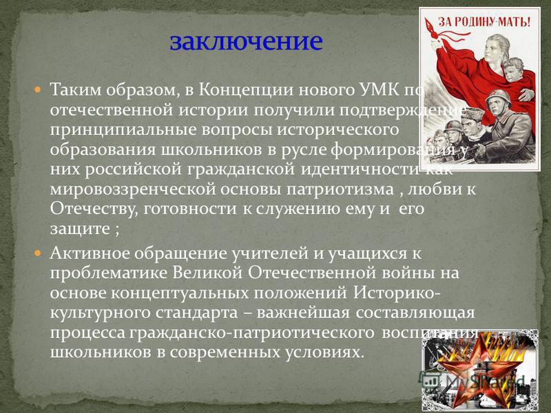 13. оценка внешней политики СССР накануне и в начале Второй мировой войны; 14. цена победы СССР в Великой Отечественной войне;