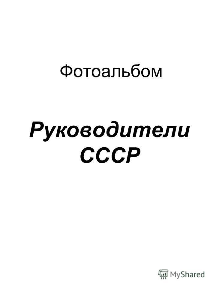 Фотоальбом Руководители СССР