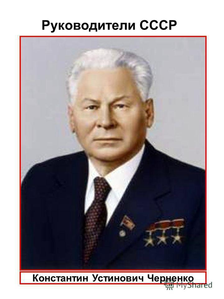 Руководители СССР