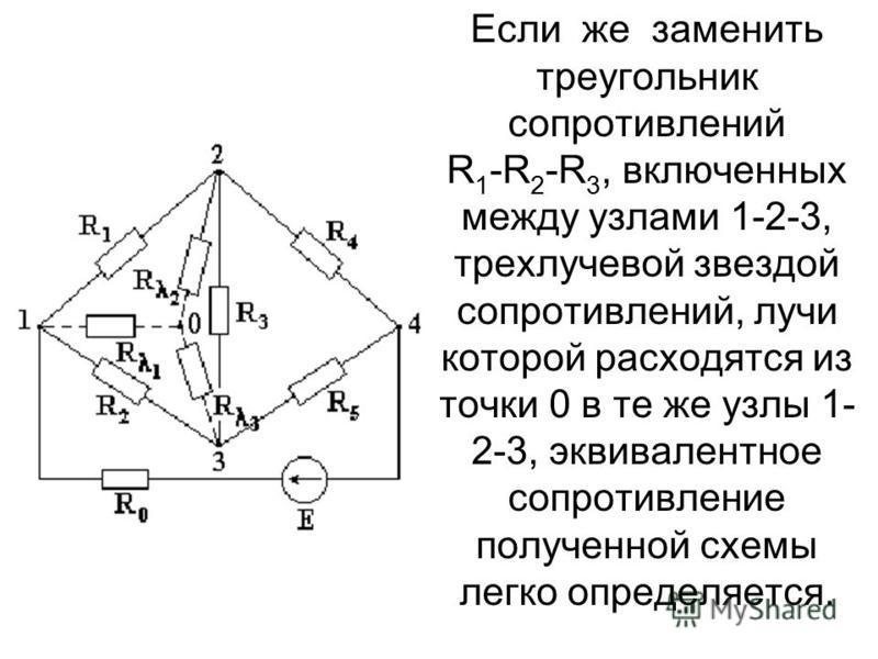 Если же заменить треугольник сопротивлений R 1 -R 2 -R 3, включенных между узлами 1-2-3, трехлучевой звездой сопротивлений, лучи которой расходятся из точки 0 в те же узлы 1- 2-3, эквивалентное сопротивление полученной схемы легко определяется.