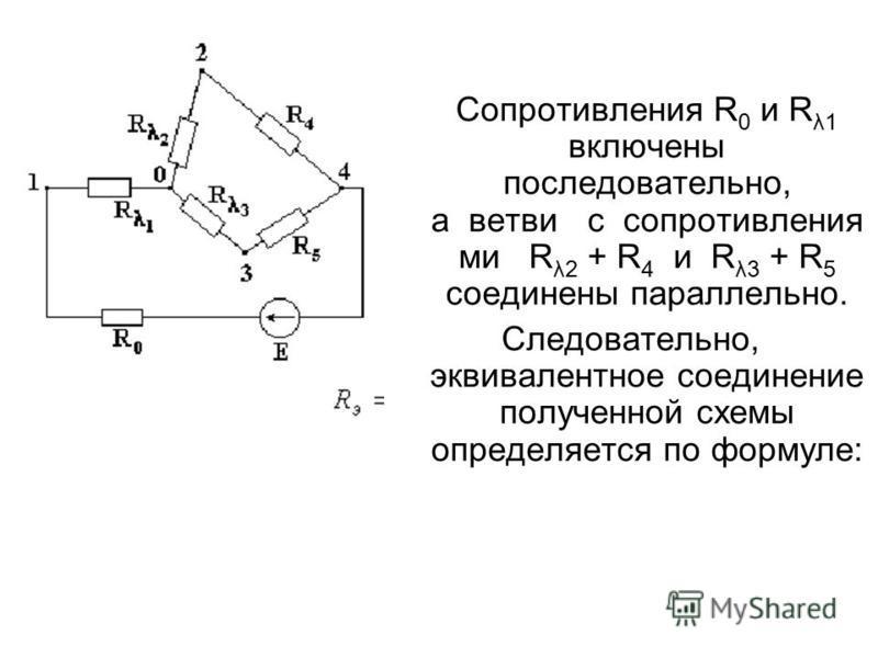 Сопротивления R 0 и R λ1 включены последовательно, а ветви с сопротивления ми R λ2 + R 4 и R λ3 + R 5 соединены параллельно. Следовательно, эквивалентное соединение полученной схемы определяется по формуле: