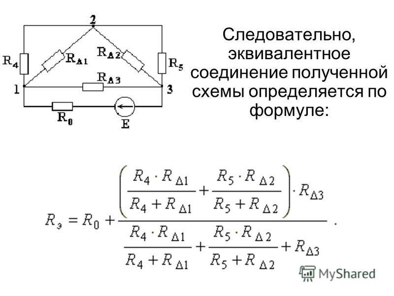 Следовательно, эквивалентное соединение полученной схемы определяется по формуле:
