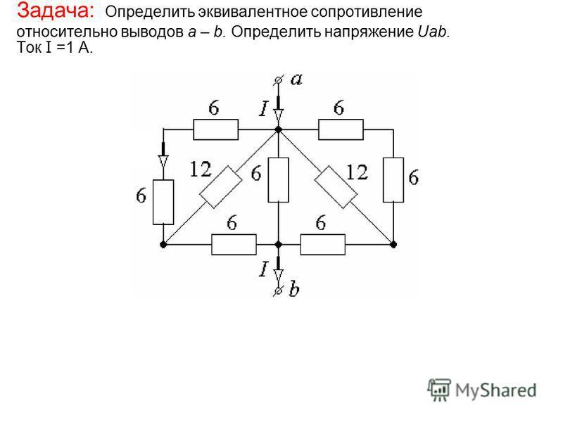 Задача: Определить эквивалентное сопротивление относительно выводов а – b. Определить напряжение Uab. Ток I =1 A.