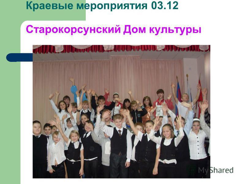 Краевые мероприятия 03.12 Старокорсунский Дом культуры