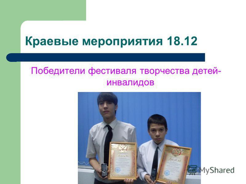 Краевые мероприятия 18.12 Победители фестиваля творчества детей- инвалидов