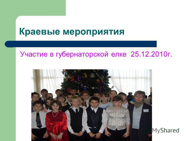 Краевые мероприятия Участие в губернаторской елке 25.12.2010 г.