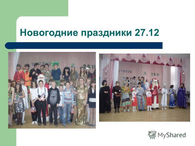 Новогодние праздники 27.12