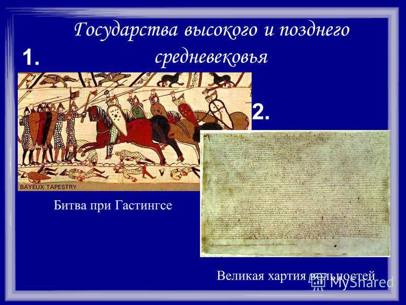 Битва при Гастингсе 1. Великая хартия вольностей 2.