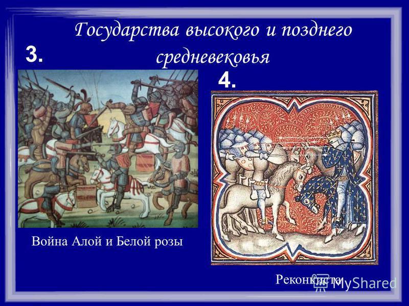 Государства высокого и позднего средневековья Война Алой и Белой розы 3. Реконкиста 4.