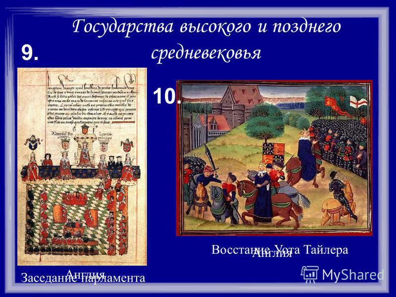 Государства высокого и позднего средневековья Заседание парламента Восстание Уота Тайлера Англия 9. 10.