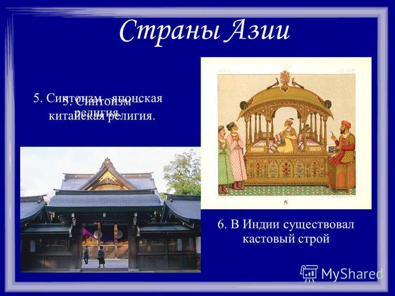 Страны Азии 5. Синтоизм –японская религия. 5. Синтоизм – китайская религия. 6. В Индии существовал кастовый строй