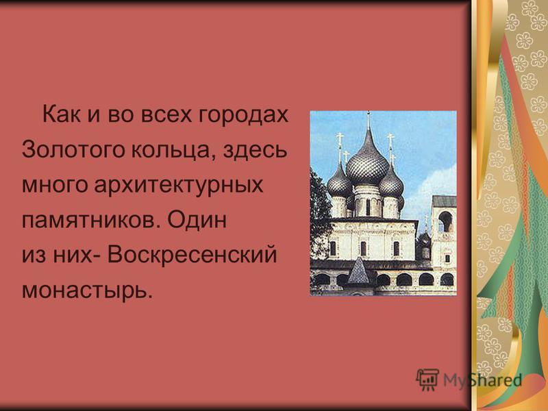Как и во всех городах Золотого кольца, здесь много архитектурных памятников. Один из них- Воскресенский монастырь.