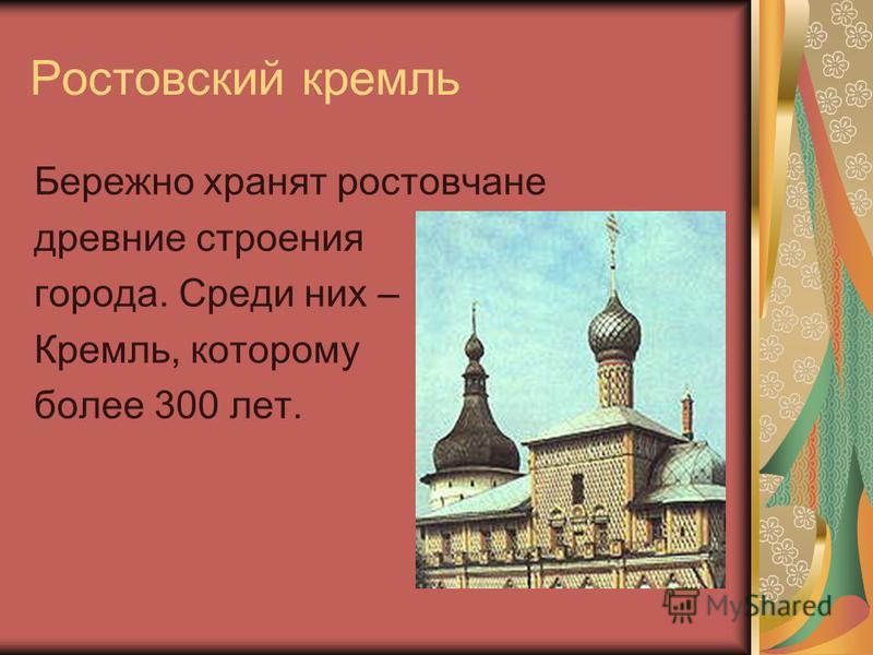 Ростовский кремль Бережно хранят ростовчане древние строения города. Среди них – Кремль, которому более 300 лет.
