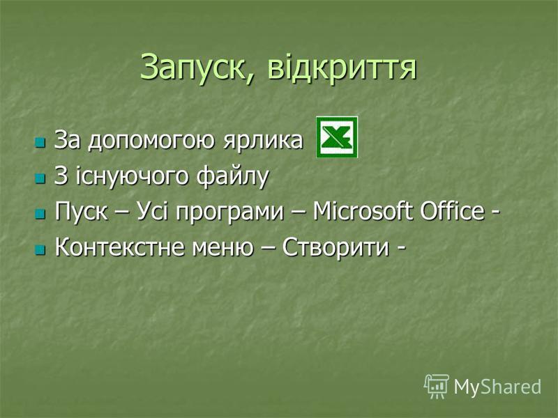 Запуск, відкриття За допомогою ярлика За допомогою ярлика З існуючого файлу З існуючого файлу Пуск – Усі програми – Microsoft Office - Пуск – Усі програми – Microsoft Office - Контекстне меню – Створити - Контекстне меню – Створити -