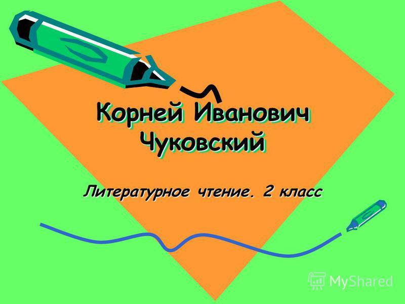 Корней Иванович Чуковский Литературное чтение. 2 класс