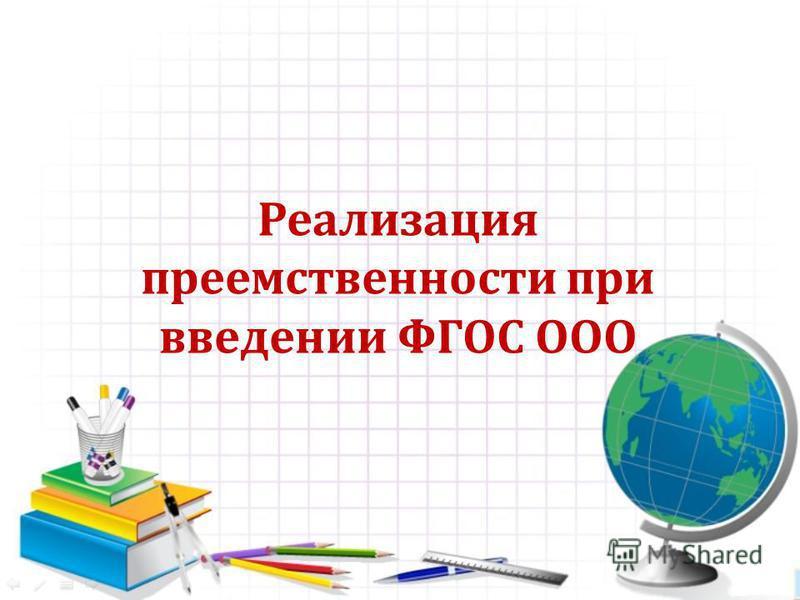 9 ноября 2011 г. Координационный совет Якутск Реализация преемственности при введении ФГОС ООО