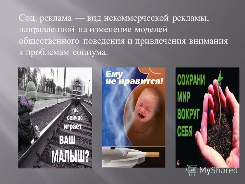 Соц. реклама вид некоммерческой рекламы, направленной на изменение моделей общественного поведения и привлечения внимания к проблемам социума.