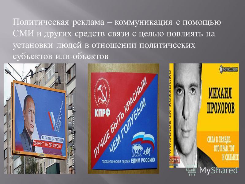 Политическая реклама – коммуникация с помощью СМИ и других средств связи с целью повлиять на установки людей в отношении политических субъектов или объектов