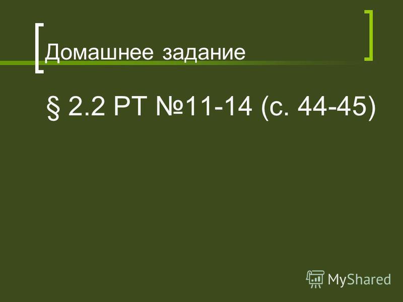 Домашнее задание § 2.2 РТ 11-14 (с. 44-45)