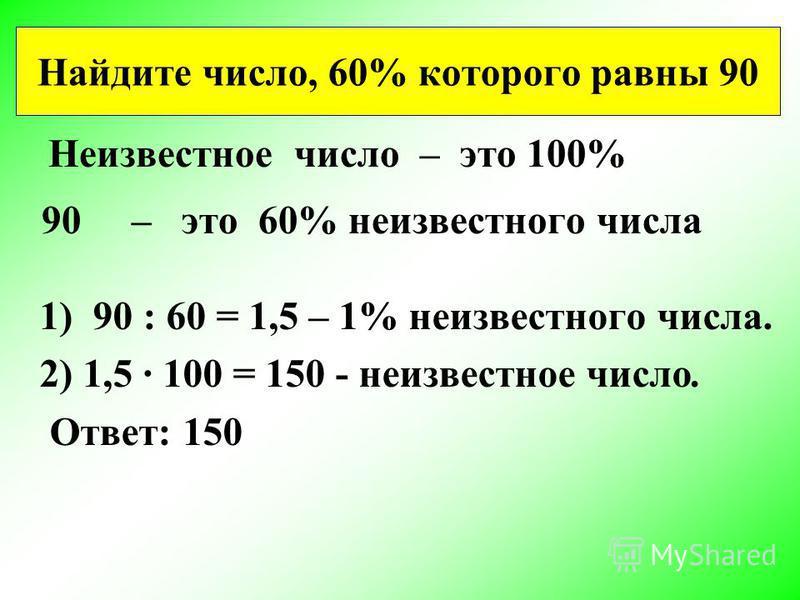 Найдите число, 1% которого равен 7 Неизвестное число – это 100% 7 – это 1% неизвестного числа 7 · 100 = 700 Ответ: 700 – неизвестное число.