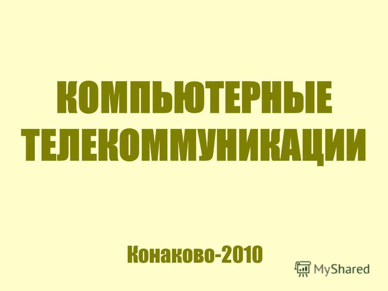КОМПЬЮТЕРНЫЕ ТЕЛЕКОММУНИКАЦИИ Конаково-2010