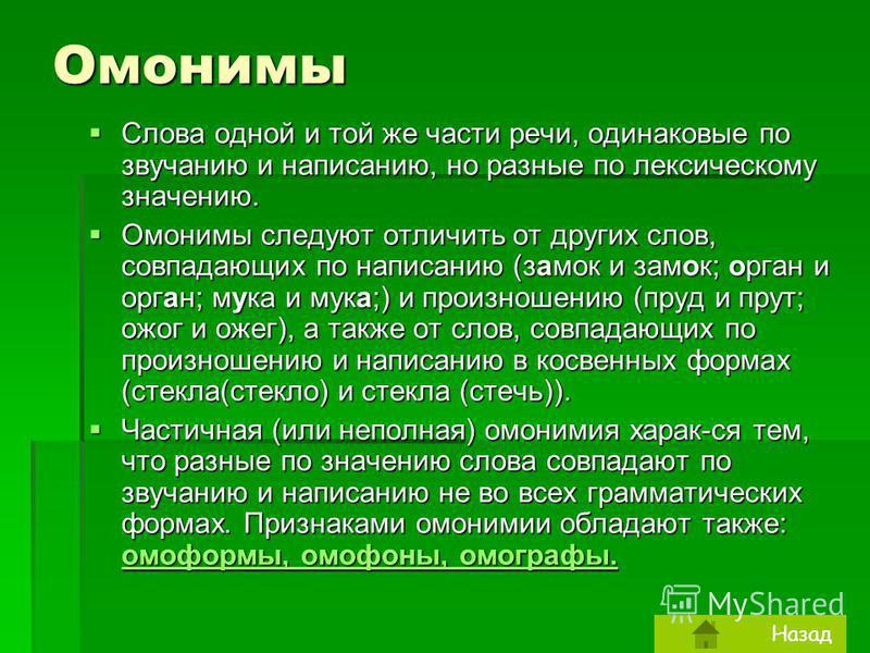 Омонимы Слова одной и той же части речи, одинаковые по звучанию и написанию, но разные по лексическому значению. Слова одной и той же части речи, одинаковые по звучанию и написанию, но разные по лексическому значению. Омонимы следуют отличить от друг