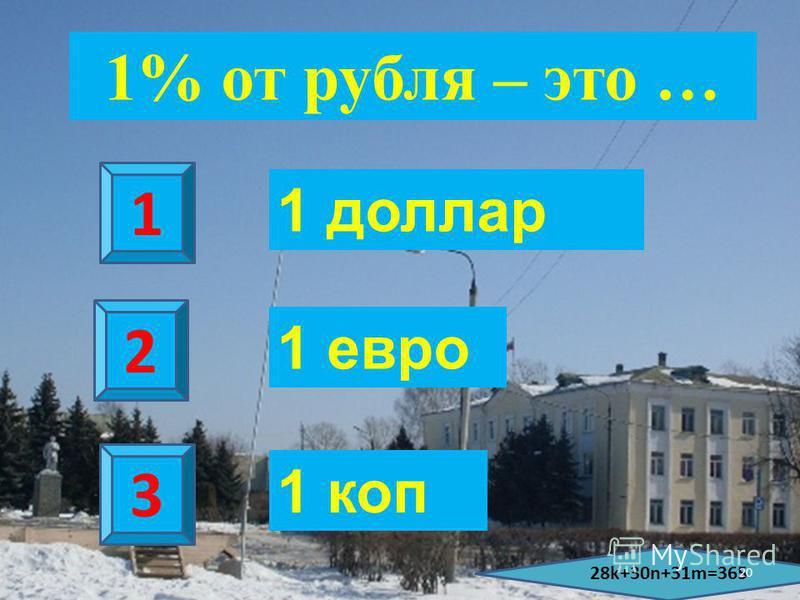 Что такое процент? 1 2 3 Десятая часть числа Сотая часть числа Число 100 28k+30n+31m=365 19