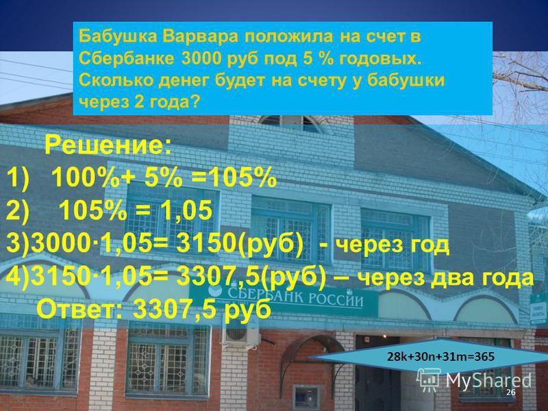 Сцена 1 «Намбо-народу» 28k+30n+31m=365 25