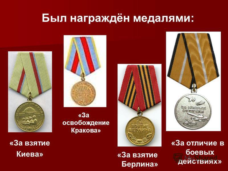 Был награждён медалями: «За взятие Киева» «За освобождение Кракова» «За взятие Берлина» «За отличие в боевых действиях»