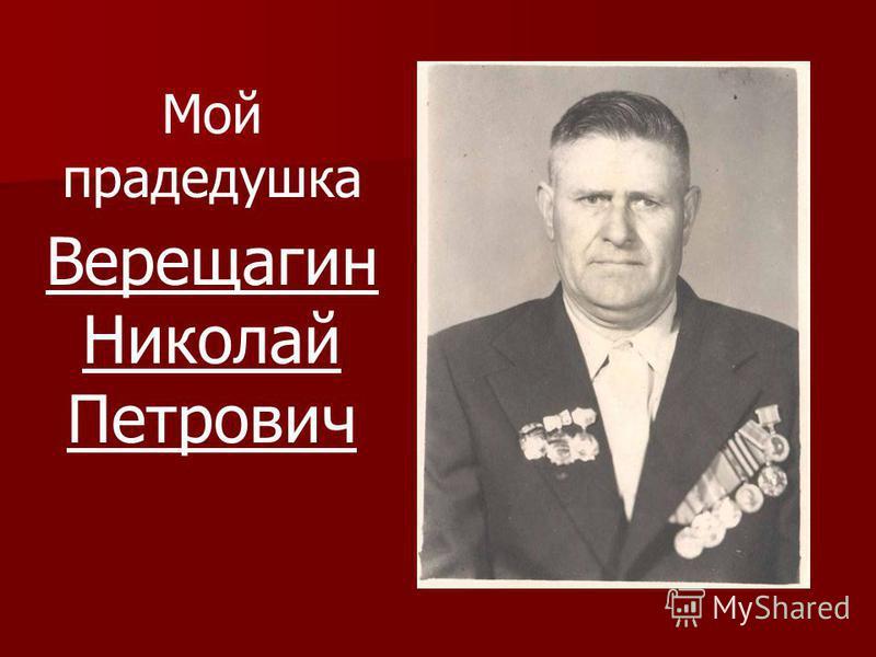 Мой прадедушка Верещагин Николай Петрович