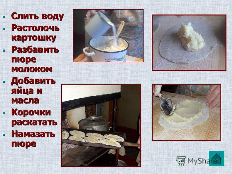 Слить воду Слить воду Растолочь картошку Растолочь картошку Разбавить пюре молоком Разбавить пюре молоком Добавить яйца и масла Добавить яйца и масла Корочки раскатать Корочки раскатать Намазать пюре Намазать пюре