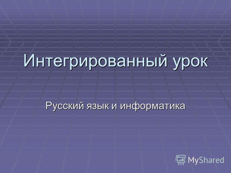 Интегрированный урок Русский язык и информатика